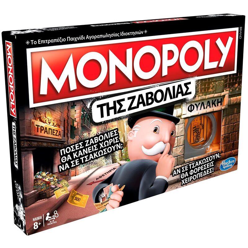 Hasbro Monopoly Της Ζαβολιάς Cheaters Edition E1871