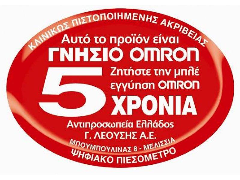 Omron RS2 Υπεραυτόματο Πιεσόμετρο καρπού με ένδειξη αρρυθμιών HEM-6161
