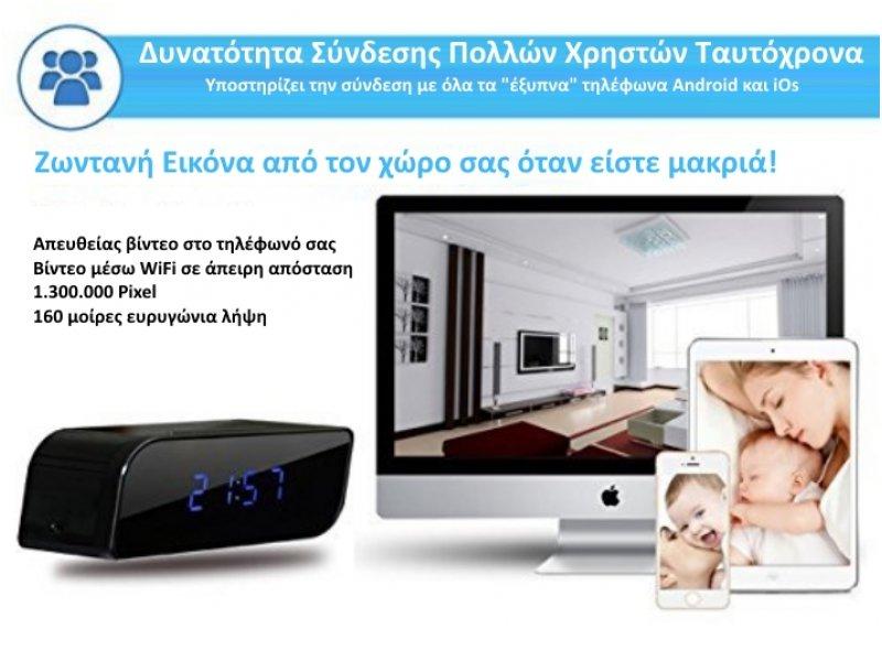 Ρολόι IP/WiFi Κρυφή Κάμερα FHD(720P) - Night Vision