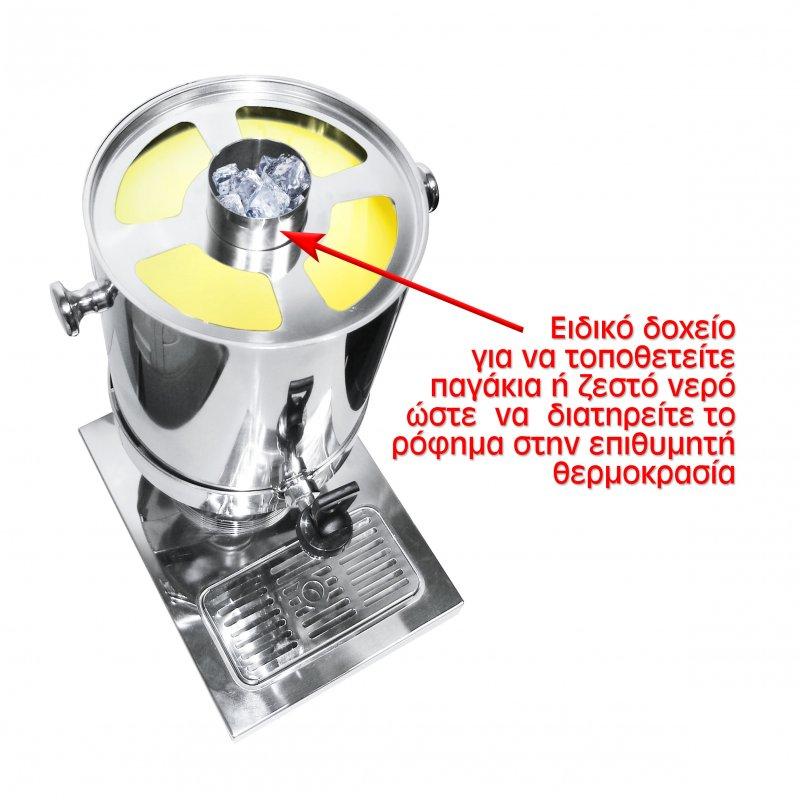 Διανεμητής καφέ / χυμού μονός 8 λίτρων